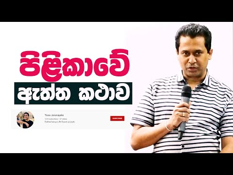 Tissa Jananayake - Episode 89  | පිළිකාවේ ඇත්ත කථාව |  The story of cancer