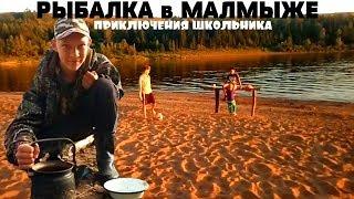 Рыбалка в малмыжском районе кировской области