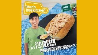 料理123-沙威瑪