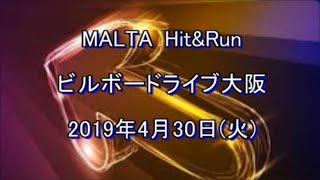 2019年4/30(火・祝日)ビルボードライブ大阪〜MALTA Hit&Run〜