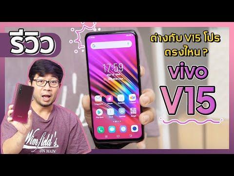 Review | รีวิว vivo V15 มือถืองบหมื่นนึง แถมเทียบกับ V15 Pro รุ่นพี่