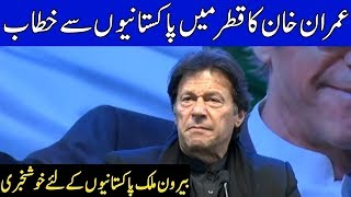PM Imran Khan Speech IN Doha Qatar Today   22 January 2019   Dunya News