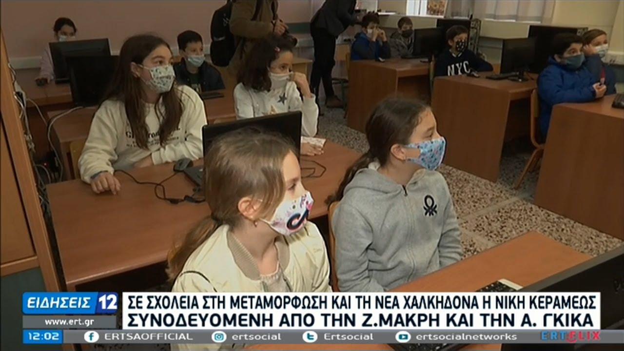 Με μάσκες και αντισηπτικά επέστρεψαν στα θρανία οι μαθητές | 11/01/2021 | ΕΡΤ