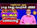 ராஜயோகம் தரும் ராகு கேது பெயர்ச்சி 2020 கடகம்  Ragu Kethu Peyerchi Palankal Kadagam Kadavul arul tv