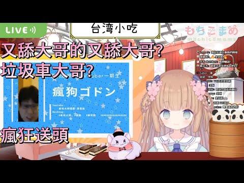 日本Vtuber茸茸鼠 宣傳國動影片 拉進垃圾車