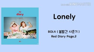 BOL4 (  볼빨간사춘기  ) -  Lonely 가사    💗🐢