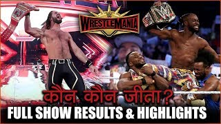 WWE Wrestlemania 35 All Winners & Results | Wrestlemania 2019 Highlights