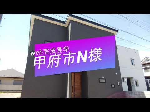 甲府市N様邸web完成見学会
