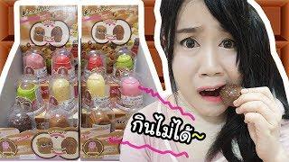 รีวิว ช็อกโกแลตเซอร์ไพรส์ ~ พลิกได้ แต่กินไม่ได้ ?? |Chocotinis Toys