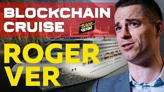 Роджер Вер - Пророк БИТКОИНА | Выступление на Blockchain Cruise 2018 (русские субтитры) #bitcoinify