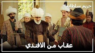 مسعود افندي يعاقب بعض تجار السوق -  حريم السلطان الحلقة 70