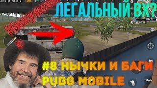 #8 Топ 5 багов нычек и секретов PUBG Mobile
