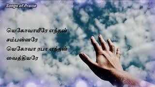 JEHOVAH JIREH SONG