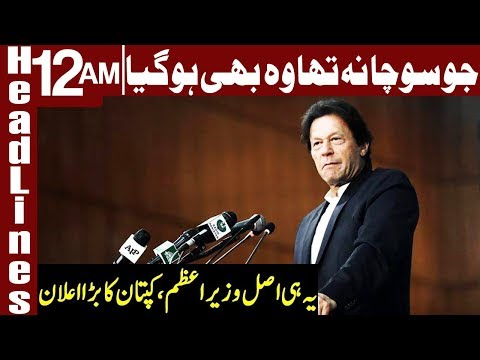 PM Imran Khan takes another Big Decision | Headlines 12 AM | 19 March 2019 | Express News