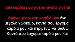 Pantelis Pantelidis Ginete Karaoke Version By Magou George