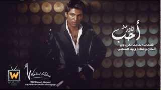 تحميل اغاني مجانا وليد الشامي - مو قادر احب (النسخة الأصلية)