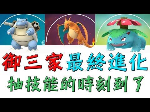 【Pokémon Go】御三家最終進化!抽技能的時候到啦!