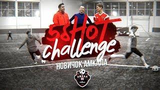 2 СЕЗОН 5-Shot Challenge   GoodMax vs. Блатов