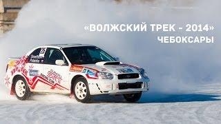 """ZaRulem.ws: Автогонки """"Волжский трек"""", Чебоксары:"""