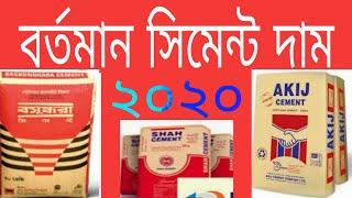 সিমেন্টের বর্তমান দাম জেনে নিন || জানুয়ারী ২০২০ || Cement Price In Bangladesh 2020