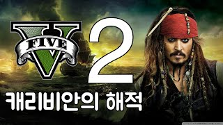 GTA5 왁튜브 독점 작업 - 캐리비안의 해적 2 : [우왁굳]