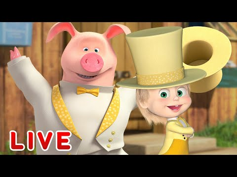 🔴 LIVE STREAM 🎬 Masha and the Bear 🌲 Forest adventures 🦊 Маша и Медведь