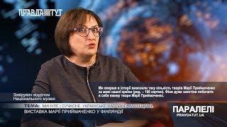 «Паралелі» Ольга Новодережкіна: Минуле і сучасне. Українське народне мистецтво