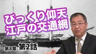 第08章 第02話 びっくり仰天 江戸の交通網