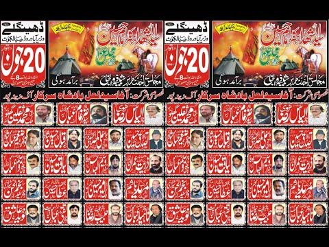 🔴Live Majlis e Aza  | 20 June 2021 | Dhingla Wazirabad Road Sialkot