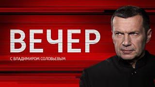 Вечер с Владимиром Соловьевым от 23.10.2017