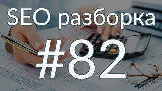 SEO разборка #82   Бухгалтерские услуги Москва   Анатомия SEO
