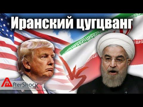Иранский капкан | Ситуация в персидском заливе | Aftershock.news