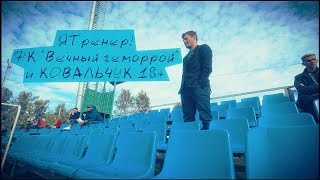 """Ятренер! ФК """"Вечный геморрой"""" и КОВАЛЬЧУК 18+"""