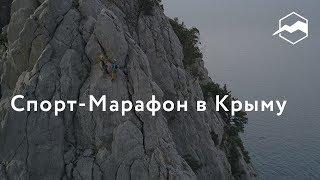 Спорт-Марафон в Крыму. Уроки альпинизма с Владимиром Молодожёном