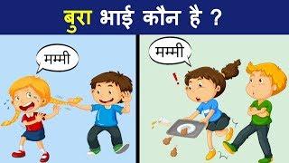 8 Majedar Aur Jasoosi Paheliyan | Bura Bhai Kaun Hai ? | Riddles In Hindi | S Logical