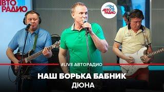 🅰️ Дюна - Наш Борька Бабник (#LIVE Авторадио)