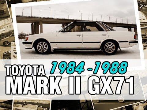 Фото к видео: Легендарный Марк 2 Черностой - Toyota Mark II GX71, 1984, 1G-GEU, краткий обзор