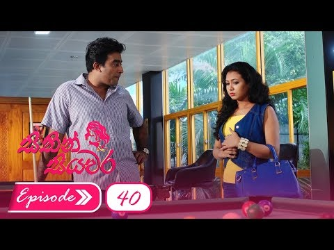 Sithin Siyawara | Episode 40 - (2018-06-25) | ITN