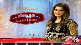 Dewan-e-Siyasat | Mushaira | Eid Special | Aaj Entertainment
