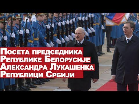 Predsednik Republike Srbije i vrhovni komandant Vojske Srbije Aleksandar Vučić svečano je danas, ispred Palate Srbija, dočekao predsednika Republike Belorusije Aleksandra Lukašenka, koji boravi u dvodnevnoj zvaničnoj poseti Republici Srbiji.