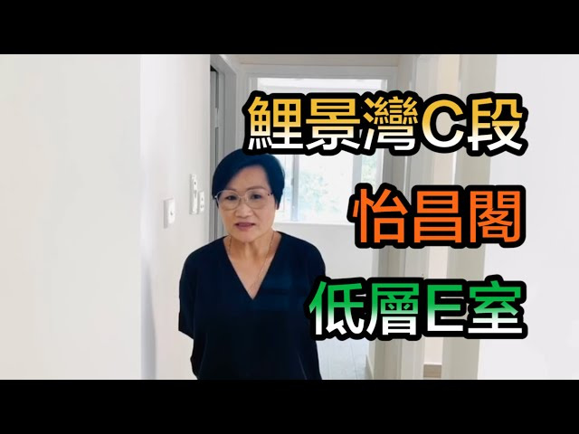 【#代理May推介】鯉景灣C段怡昌閣低層E室