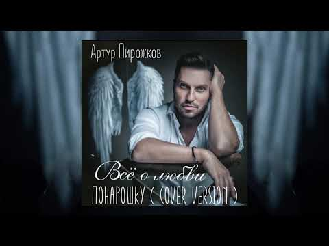 Артур Пирожков - Понарошку (Cover Version) | Official Audio