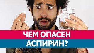 МОЖНО ЛИ ПИТЬ АСПИРИН? Как прием аспирина может навредить?