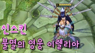 신스킨 불멸의 영웅 이렐리아 와 예뻐 진짜 [떡호떡]