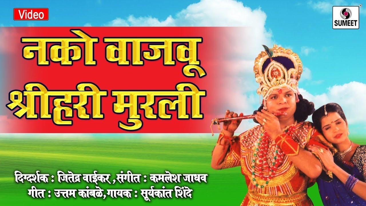 Nako Vajavu Shri Hari Murali Bhajan Lyrics - नको वाजवू श्रीहरी मुरली - आर. एन्. पराडकर - Gavlan Bhajan
