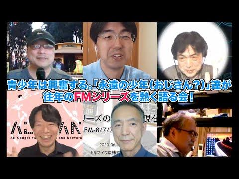 , title : '【オンライン】青少年は興奮する。「永遠の少年(おじさん?)」達が往年のFMシリーズを熱く語る会!