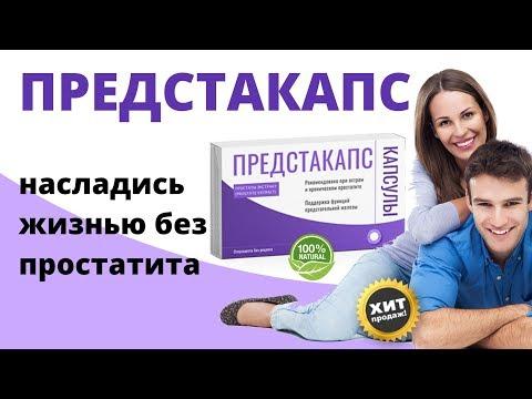 A prosztatagyulladás legjobb népi receptje