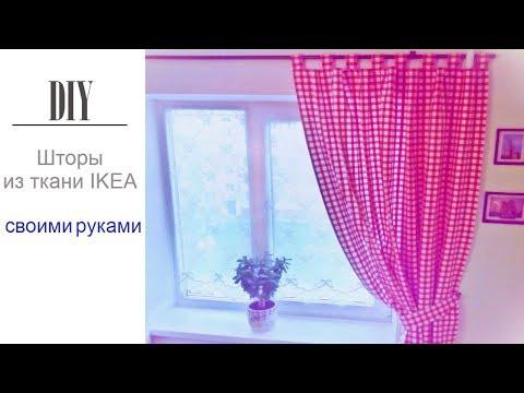 DIY Шторы для кухни своими руками из ткани IKEA