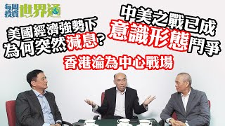 每周投資世界通2019-08-17 譚新強:美國經濟強勢下 為何突然減息?中美之戰已成意識形態鬥爭 香港淪為中心戰場