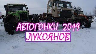 Автогонки в Лукоянове 23 февраля 2019 года